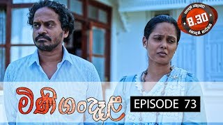 Minigandela | Episode 73 | Sirasa TV 19th September 2018 [HD] Thumbnail