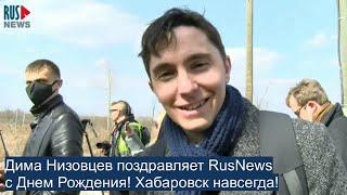 ⭕️ Дима Низовцев поздравляет RusNews с Днем Рождения! Хабаровск навсегда!