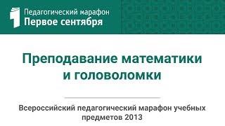 Николай Авилов. Преподавание математики и головоломки(студия ИД