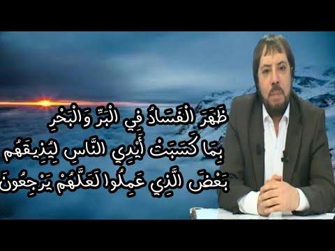 تفسير الآية الكريمة ظهر الفساد في البر والبحر بما کسبت ایدی الناس مع المنادي أبو علي الشيباني Youtube