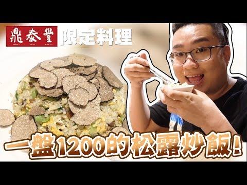 【Joeman】鼎泰豐最貴的料理?一盤1200元的松露炒飯!