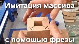 Фреза для имитации массива(Купить фрезы из ролика можно здесь - http://forum.sdelaimebel.ru/adv/adclick.php?banner_id=1217 В мастер классе показан инструмент..., 2014-06-09T15:00:05.000Z)