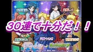 【モンスト】セーラームーンコラボガチャ30連ですごいことに!!