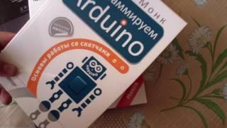 Ардуино: какую литературу можно порекомендовать начинающим...