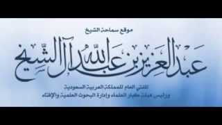 Keutamaan Muawiyah ra. - Mufti Saudi Syekh Abdul Aziz bin Abdullah Al-Syekh (TEKS INDO & MELAYU)