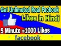 How to Get Unlimited Facebook Likes, Comments,Without Any Websites,Top Popular Trik, To Get 1000 Lik
