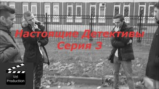 Настоящие Детективы. Серия 3