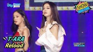 Show! Music core 20170617 T-ARA - Reload, 티아라 - 리로드 ▷Show Mus...