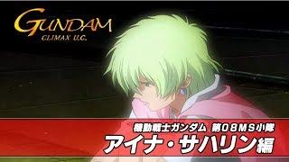 [4] 機動戦士ガンダム クライマックスU.C.『アイナ編 (機動戦士ガンダム 第08MS小隊)』CHRONICLE MODE