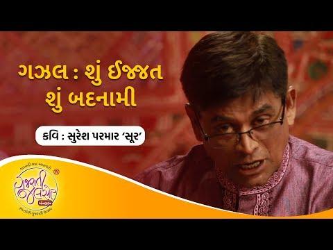 Gazal: Shu Ijjazt Shu Badnam  Kavi Suresh Parmar Sur   Gujarati jalso Online  Irshad