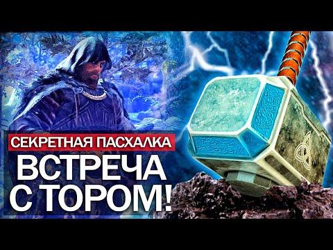 God Of War: встреча с ТОРОМ - Почему ТОР пришёл к КРАТОСУ? (God Of War 2, ЛОР, ПАСХАЛКА с ТОРОМ)