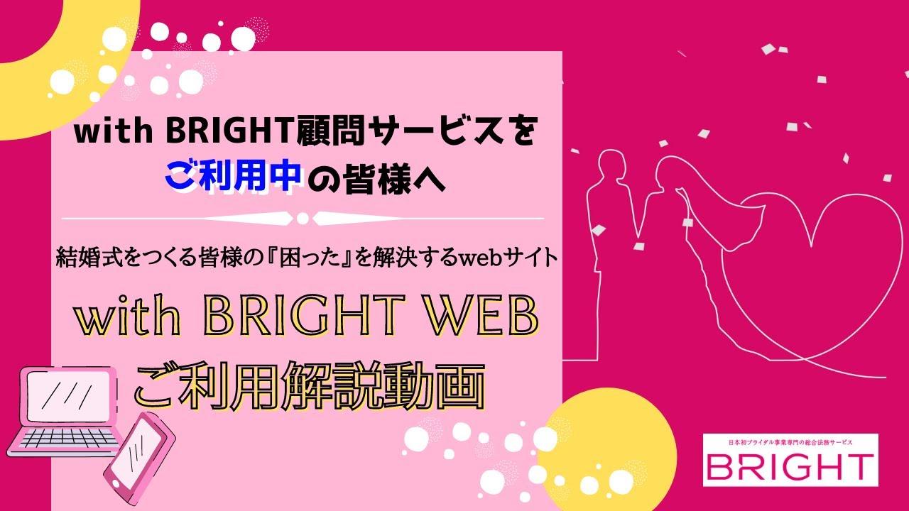 with BRIGHT顧問サービスをご利用中の皆様へ「with BRIGHT WEB」ご利用解説動画