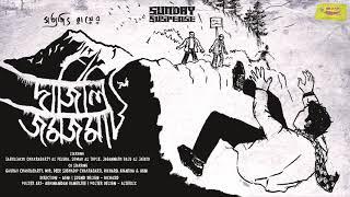 #SundaySuspense | Feluda | Darjeeling Jomjomat | Satyajit Ray | Mirchi 98.3