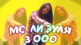 MC Лизуля - 3 000 | НЕ ПАРОДИЯ НА YANGO 😂