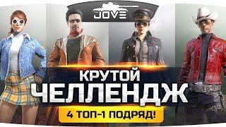 КРУТОЙ ЧЕЛЛЕНДЖ-СТРИМ