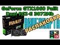 Распаковка GeForce GTX1060 Palit Dual PCI-E 3072Mb (Ленивый Анбоксинг)