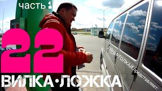 """Тяни-Толкай:""""Вилка Ложка-22"""":Едем в Гродно(часть 1)"""