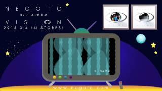 http://www.negoto.com 3月4日発売 3rd ALBUM「VISION」のダイジェスト...