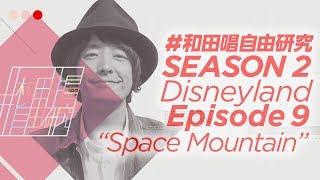 シーズン2 ディズニーランド エピソード9 『スペースマウンテン』 ・最...