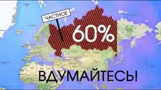 Смотреть видео РАЗДЕЛ РОССИИ Федеральный закон №473 онлайн
