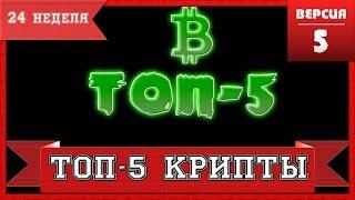ТОП 5 Криптовалют 24 недели 2018. Курс BITCOIN, ETH, EOS, VeChain, RIPPLE, TRON и др...