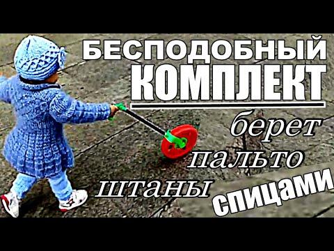 БЕСПОДОБНЫЙ КОМПЛЕКТ БЕРЕТ ПАЛЬТО ШТАНЫ Вязание спицами для детей / PERFECT PACKAGE TAKES COAT PANTS
