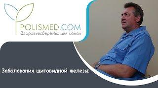 Заболевания щитовидной железы: гипертиреоз, гипотиреоз, тиреоидит, эутиреоз, зоб, гипоплазия