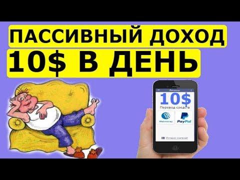 Видео Онлайн заработок в интернете без вложений с выводом денег