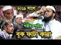 New Bangla Waz 2019 ২০১৯ সালের শ্রেষ্ট বুকফাটা কান্নার বয়ান Abdul Khalek Soriotpuri