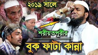 Download Video New Bangla Waz 2019 ২০১৯ সালের শ্রেষ্ট বুকফাটা কান্নার বয়ান Abdul Khalek Soriotpuri MP3 3GP MP4