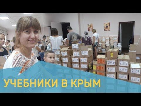 Учебники в Крым