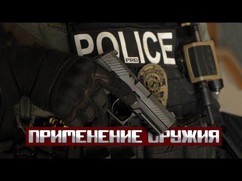 Применение оружия сотрудниками полиции США [Выпуск 26 2019]