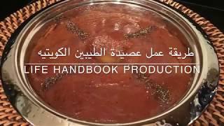 طريقة عمل عصيدة الطيبين الكويتية Kuwaiti Aseeda Youtube