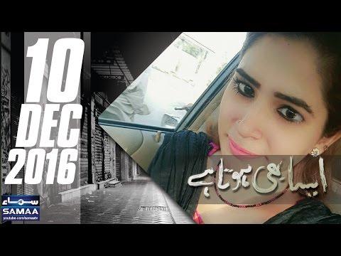 Fauji Ki Biwi | Aisa Bhi Hota Hai | SAMAA TV | 10 Dec 2016