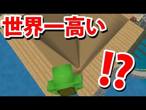 【マインクラフト】超高層ビルから飛び降りるアスレチックやってみた!