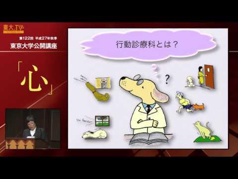 武内ゆかり「動物の心」ー公開講座「心」2015