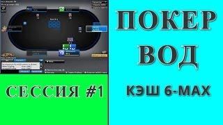Покер онлайн игра на деньги. Покер ВОД. Сессия #1.
