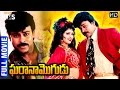 Gharana Mogudu Telugu Full Movie | Chiranjeevi | Nagma | Raghavendra Rao | Keeravani | Indian Films