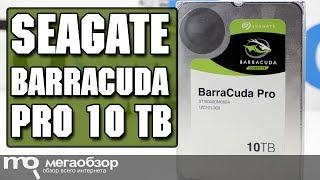 Seagate BarraCuda Pro 10 TB обзор жесткого диска