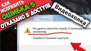 """Как исправить """"Ошибка 5: Отказано в доступе"""" при запуске службы"""