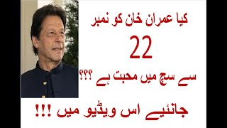 Interesting Facts About PM Imran Khan