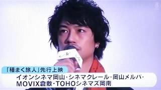 OHKみんなのニュース 2016.10.22 斎藤工、高梨臨主演「種まく旅人夢のつ...