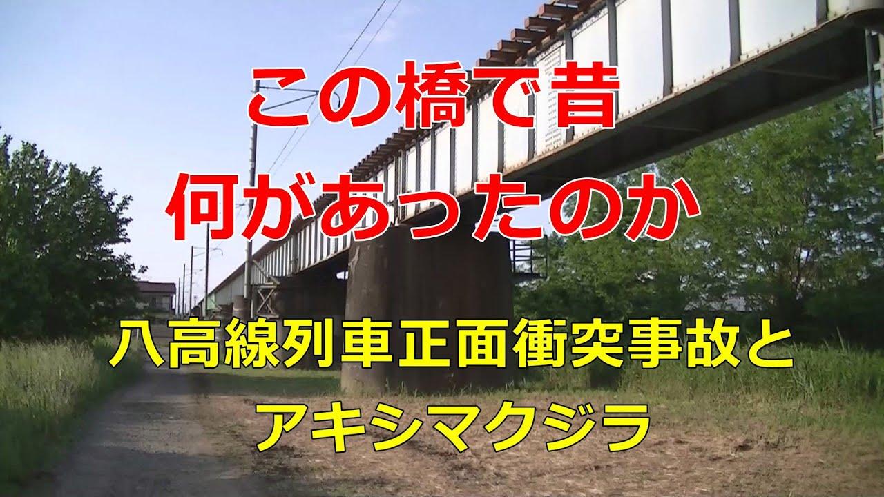 【八高線列車正面衝突事故とアキシマクジラ】この橋で昔、何があったのか