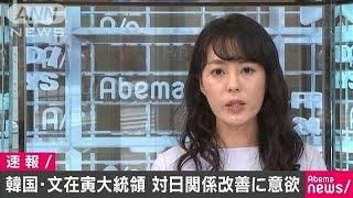韓国・文大統領が対日関係改善に意欲 新年の演説(20/01/07)