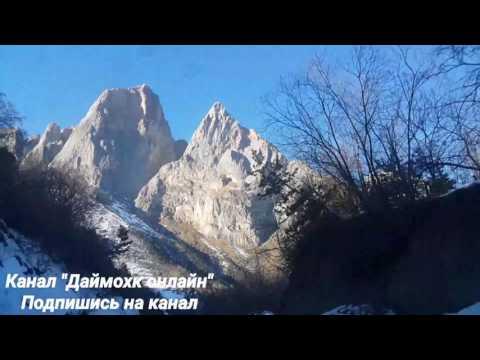 Чеченцы в горах Ингушетии. Красивые горы.