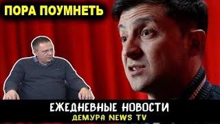 Степан Демура прокомментировал президентство Зеленского (08.05.19)