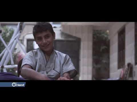 لأول مرة بتعليق طفل.. حلم, فيلم يروي قصة حي الوعر الحمصي  - 17:57-2020 / 8 / 10