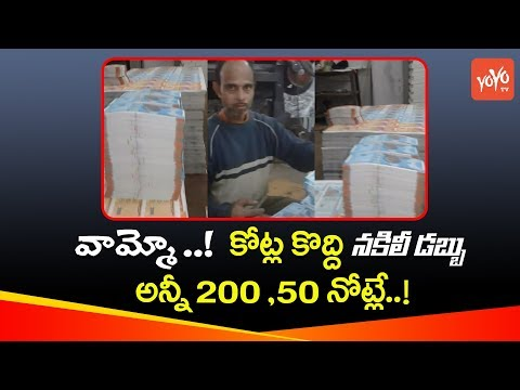 Fake 200 and 50 Rupees Currency Printing Factory Found in India | National News | YOYO TV Channel