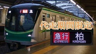 期間限定!? 千代田線16000系による急行柏行き 経堂駅発車