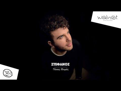 Στέφανος - Πόσες Φορές   Official 4K Music Video
